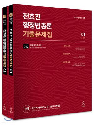 2020 전효진 행정법총론 기출문제집