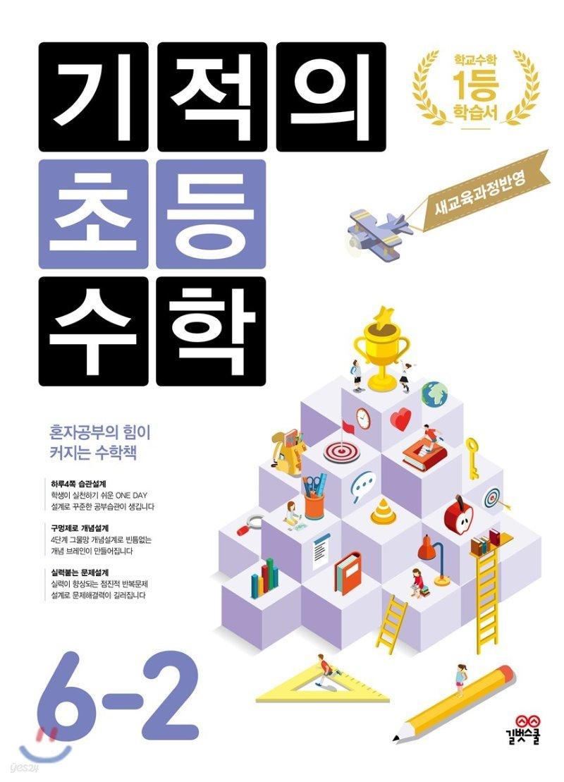 [epub3.0]기적의 초등수학 6학년 2학기(2019개정)