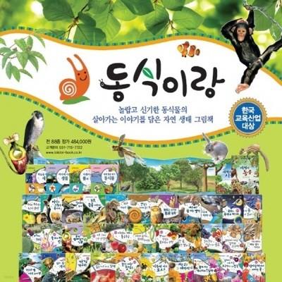 동물이랑 식물이랑/전88종 - 동식이랑 80권 + 도감 4권 + 병풍책 2권 + CD2장