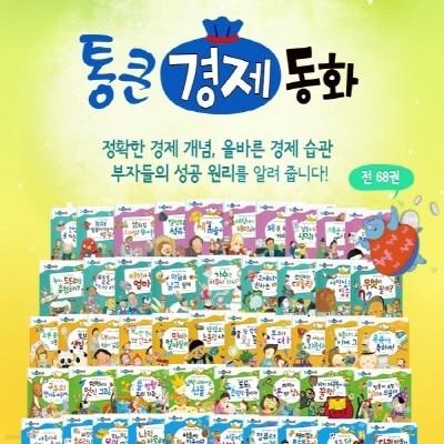 통큰 경제 동화/전 68권