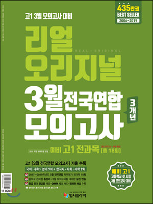 리얼 오리지널 3월 전국연합 모의고사 예비 고1 전과목 [18회] (2020년 / 4월 16일 모의고사 대비)