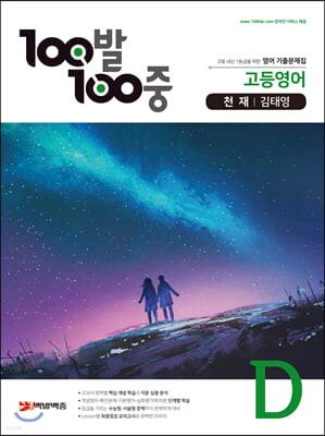 100발 100중 고등영어 기출문제집 D 천재 김태영 (2019년)