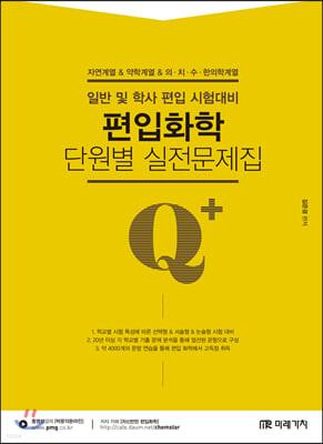 Qplus 편입화학 단원별 실전문제집