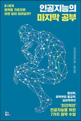 인공지능의 마지막 공부