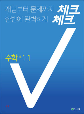 체크체크 수학 중 1-1 (2021년용)
