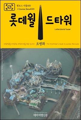 원코스 서울 010 롯데월드타워 대한민국을 여행하는 히치하이커를 위한 안내서