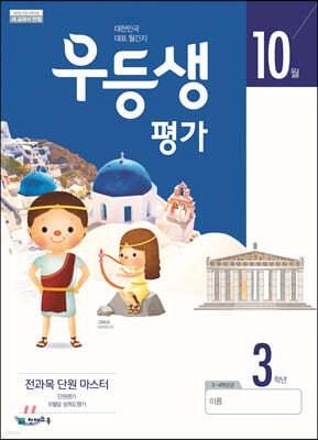 우등생평가 10월호 3학년 (2019년)