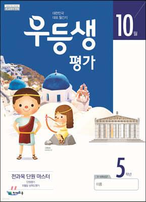 우등생평가 10월호 5학년 (2019년)