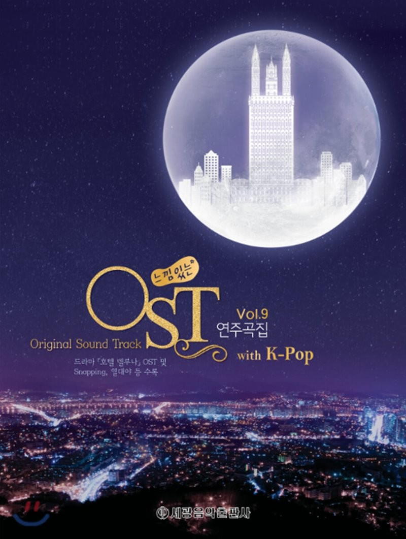 느낌있는 OST 연주곡집 9