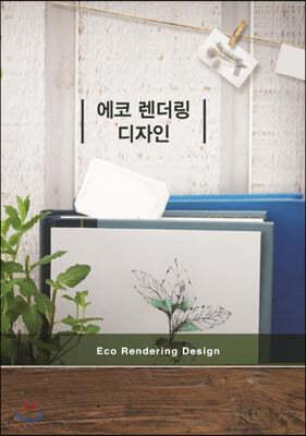 에코 렌더링 디자인