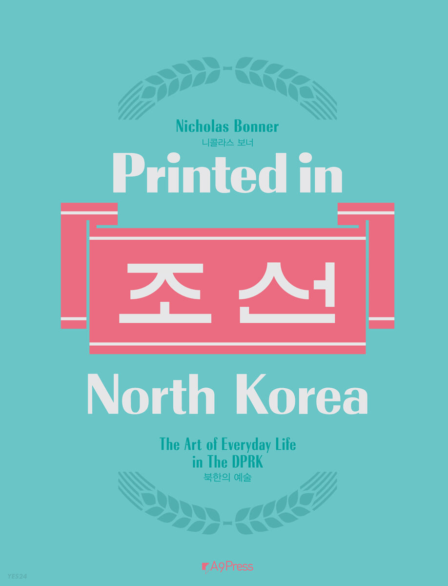 Printed in North Korea 프린티드 인 노스 코리아