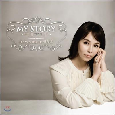 신영옥 베스트 앨범 : My Story - 신영옥