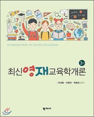 최신영재교육학개론