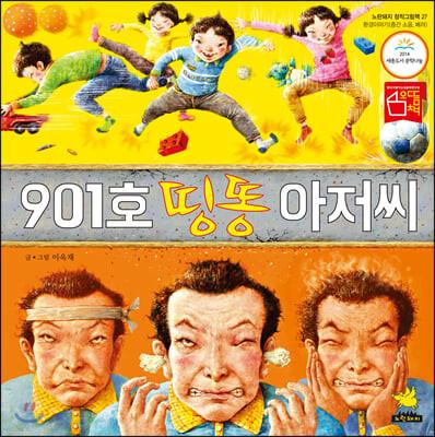 901호 띵똥 아저씨 (빅북)