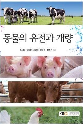 동물의 유전과 개량