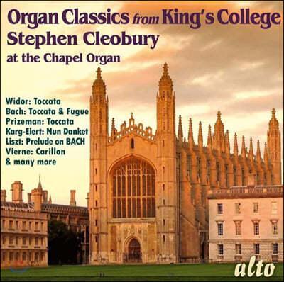 Stephen Cleobury 킹스 칼리지 오르간 명곡집 (Organ Classics From King's College)