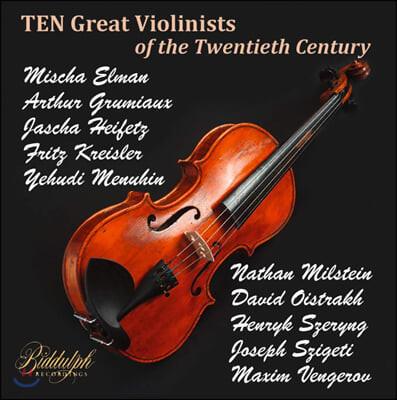 20세기 위대한 바이올리니스트 연주집 (Ten Great Violinists of the Twentieth Century)