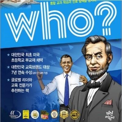 who 후 세계 인물 시리즈 세트/전40권 만화 위인 who인물세계위인 후시리즈/후 세계인물