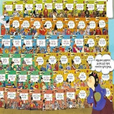 교과서 필독도서 박영규의 조선왕조실록/전 60권 (본권 58권, 부록 2권,역대왕조계보)