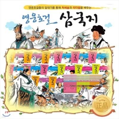 영웅호걸 삼국지/전 30권