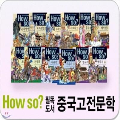 How so 필독도서 중국고전문학/전 80권