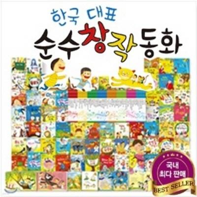 한국대표 순수창작동화/전 64권