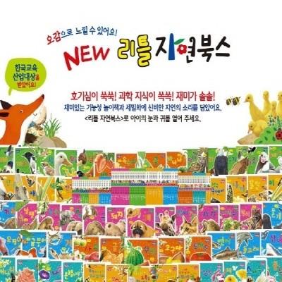 NEW 리틀 자연북스/전 74권(보드북 18권, 양장본 54권, 병풍 그림책 2권)