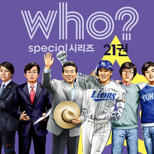 who special 후 스페셜 전21권