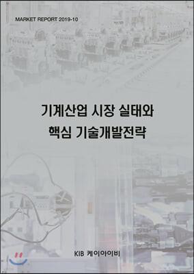 기계산업 시장 실태와 핵심 기술개발전략