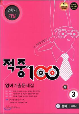 적중 100 영어 기출문제집 2학기 기말 중3 천재 김진완 (2019년)