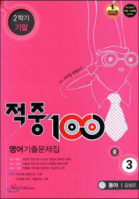 적중 100 영어 기출문제집 2학기 기말 중3 동아 김성곤 (2019년)