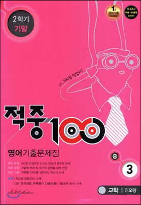 적중 100 영어 기출문제집 2학기 기말 중3 교학 권오량 (2019년)