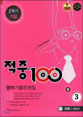 적중 100 영어 기출문제집 2학기 기말 중3 지학 양현권 (2019년)