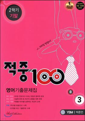 적중 100 영어 기출문제집 2학기 기말 중3 YBM 박준언 (2019년)