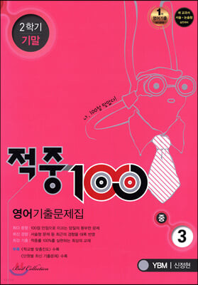 적중 100 영어 기출문제집 2학기 기말 중3 YBM 신정현 (2019년)