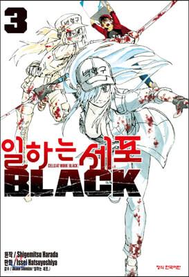 일하는 세포 BLACK 3