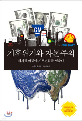 [예약판매] 기후위기와 자본주의