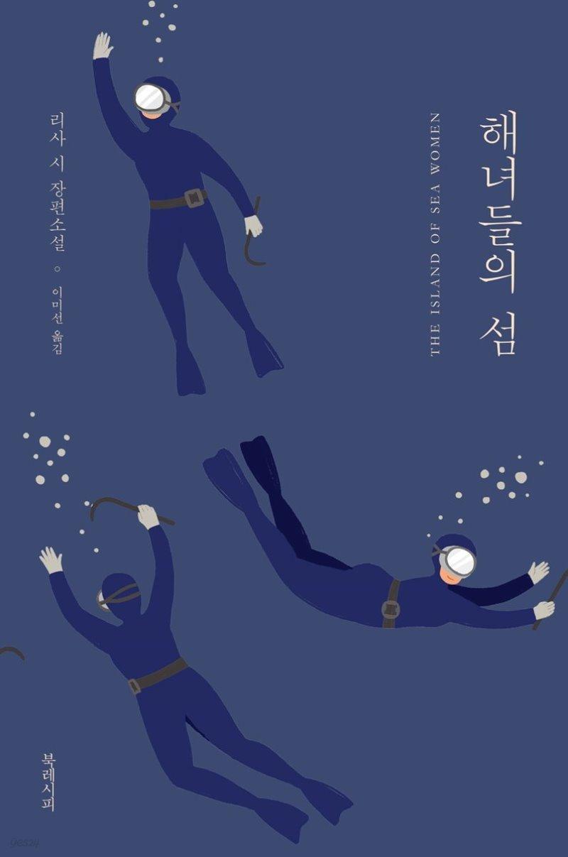 [5천원 페이백][대여] 해녀들의 섬