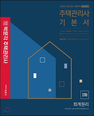 2020 박문각 주택관리사 기본서 1차 회계원리