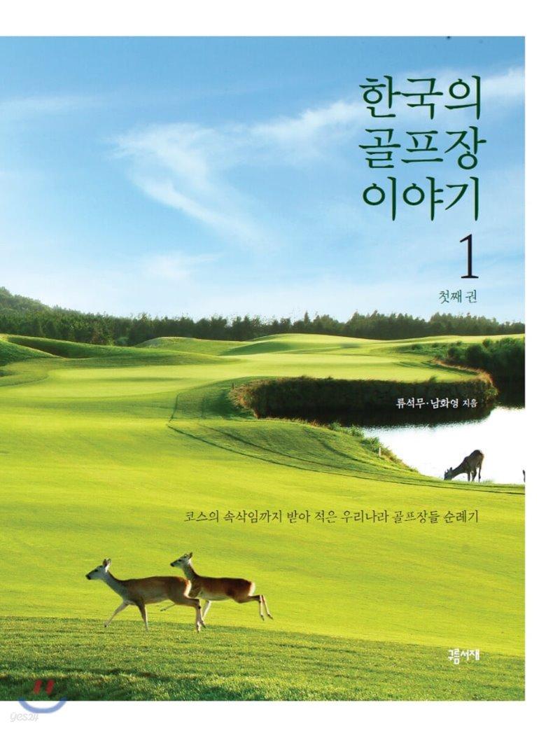 한국의 골프장 이야기 1