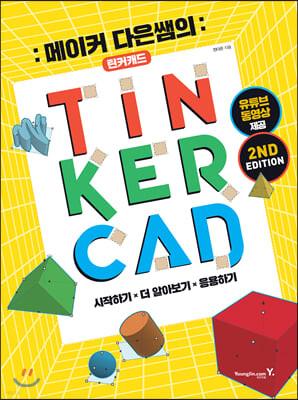 메이커 다은쌤의 틴커캐드 TINKERCAD
