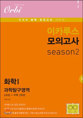이카루스 모의고사 과탐 시즌2 - 화학1