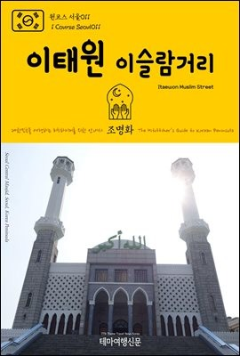 원코스 서울 011 이태원 이슬람거리 대한민국을 여행하는 히치하이커를 위한 안내서