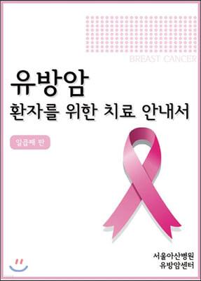 유방암 환자를 위한 치료안내서