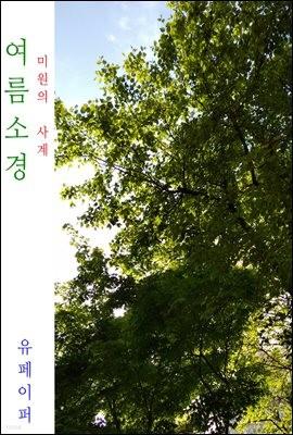 여름 소경(小景)