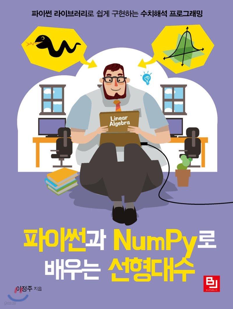 파이썬과 NumPy로 배우는 선형대수