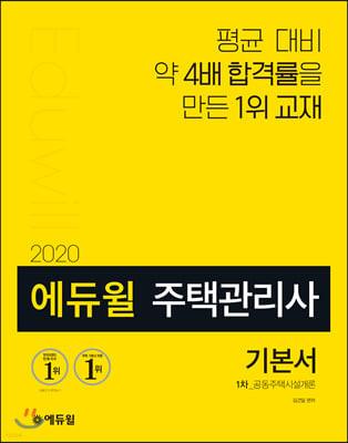 2020 에듀윌 주택관리사 1차 기본서 공동주택시설개론
