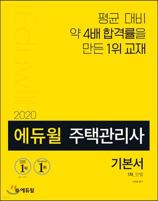 2020 에듀윌 주택관리사 1차 기본서 민법