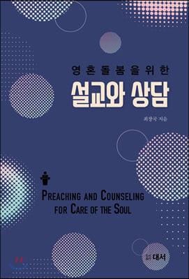 영혼돌봄을 위한 설교와 상담