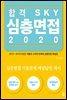 합격 SKY 심층면접 2020